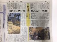 茨城新聞 掲載