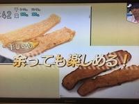 NHK 朝イチ 放送