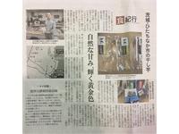 日経新聞 掲載!!